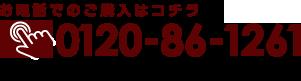 お電話でのご購入は0120-86-1261