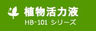 植物活力液 HB-101 シリーズ