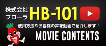 HB-101 MOVIE CONTENTS